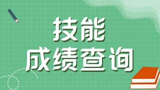 2021年山西省直考點太原市轄區口腔執業醫師技能查分通知