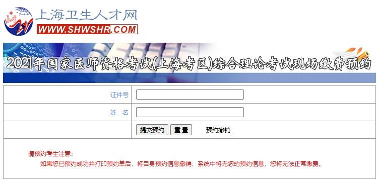 【7月9日13点】上海考区2021年口腔助理医师综合理论考试现场缴费!