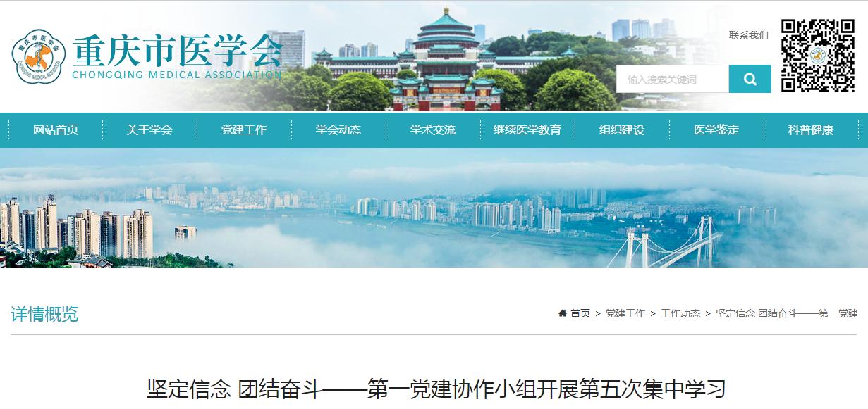 重慶市第一黨建協作小組開展第五次集中學習