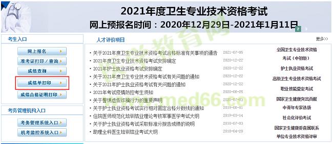 什么時候打印2021年神經外科主治醫師考試成績單?