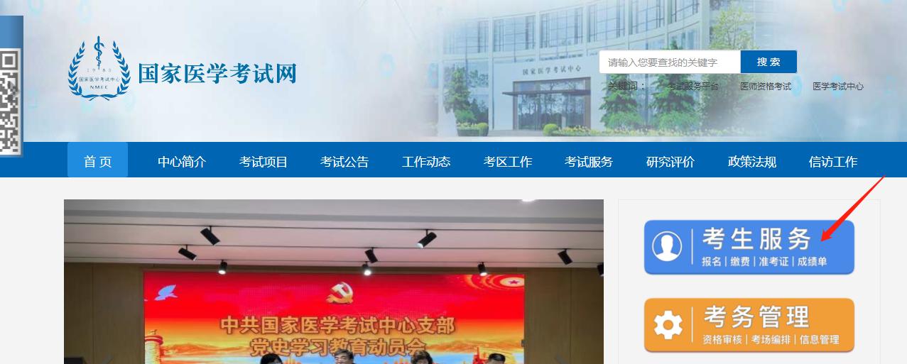 2021年口腔执业医师实践技能考试广东考区准考证打印入口开通!