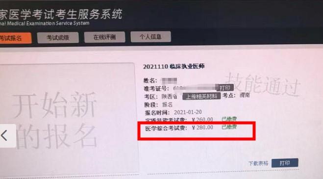 【7月10日】陕西渭南市2021年口腔助理医师资格考试综合考试开始缴费