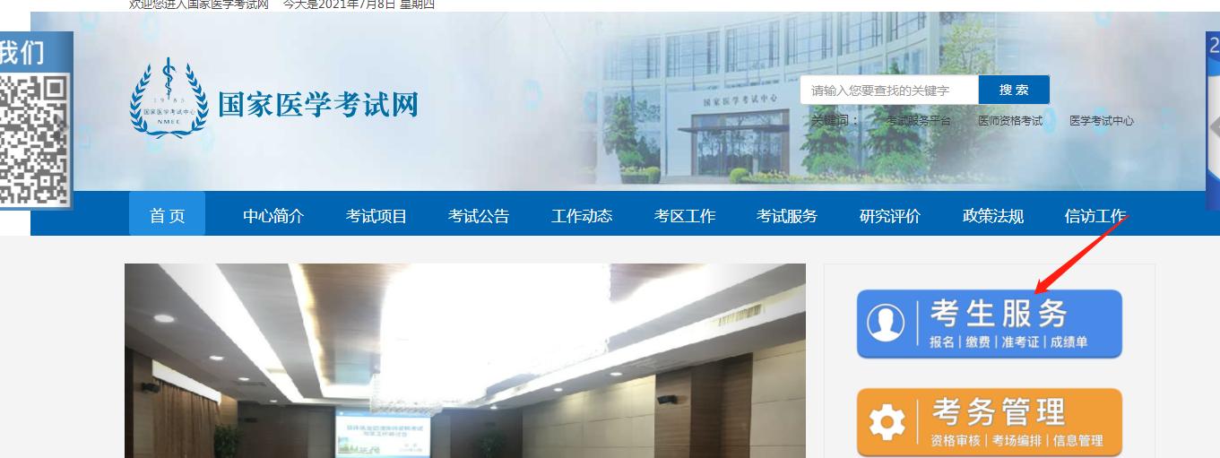 2021年陕西口腔执业医师综合笔试(省直考点)打印准考证公告