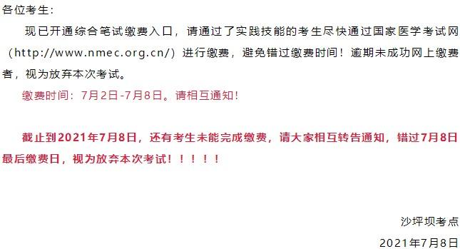 【7月8日止】沙坪坝考点2021年口腔助理医师综合笔试考试缴费截止