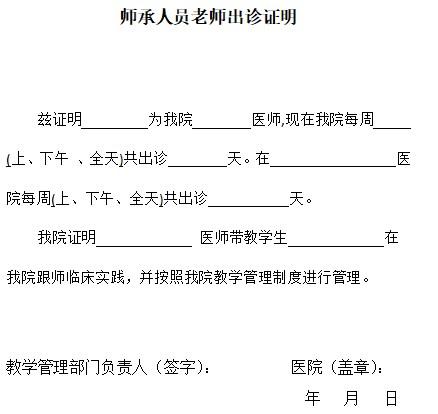 北京市2021年师承人员老师出诊证明模板
