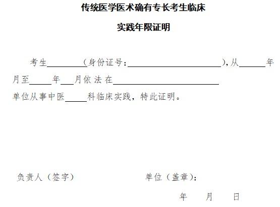 北京市2021年传统医学医术确有专长考生临床实践年限证明模板