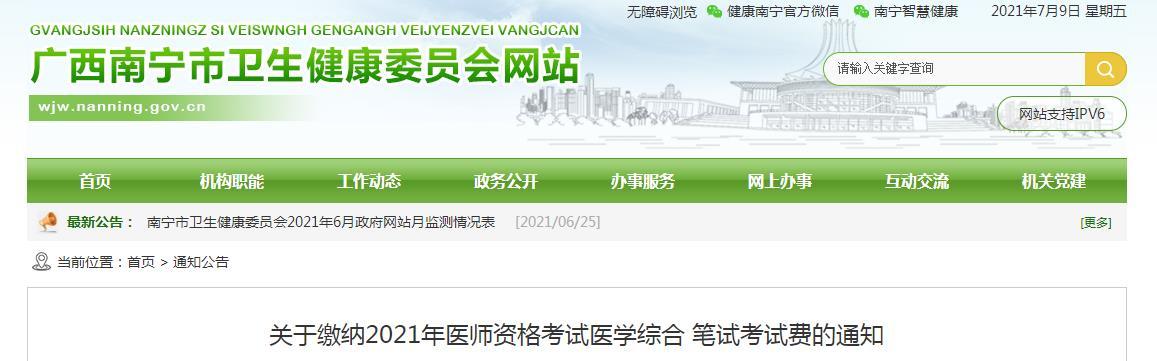 南寧市2021年中西醫助理醫師綜合筆試繳費7月12日截止!