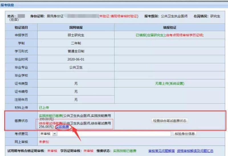 湖北襄陽市2021年中西醫助理醫師類別綜合考試繳費特別提醒!