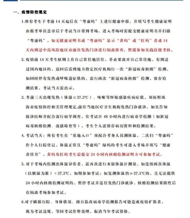 【医生考试指引】广东2021医师——中山大学附属第五医院考试基地
