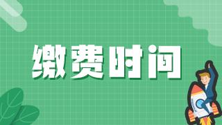 2021年榆林市口腔执业医师笔试缴费金额、缴费方式及缴费起止时间