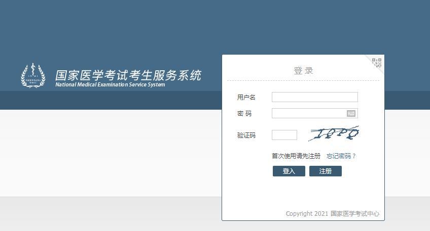 北京朝阳区考点2021年口腔执业医师综合笔试缴费入口/起止时间段