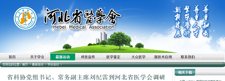 河北省科協黨組書記、常務副主席劉紀雷到河北省醫學會調研
