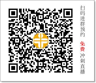考前冲刺直播官网社群二维码