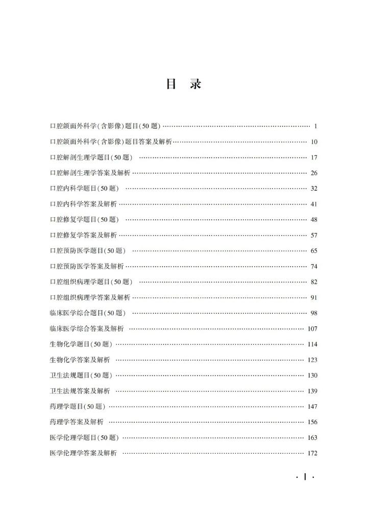 300+精选题,(口腔)笔试靠ta服不服?!
