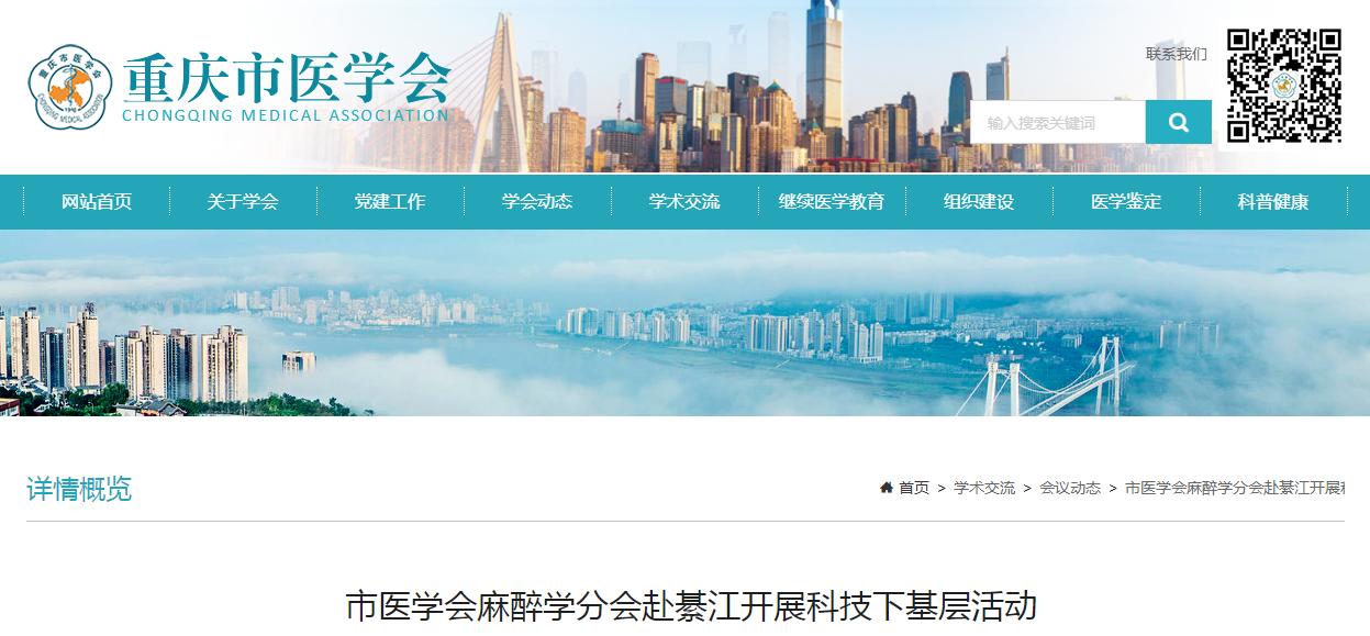 重慶市醫學會麻醉學分會赴綦江開展科技下基層活動