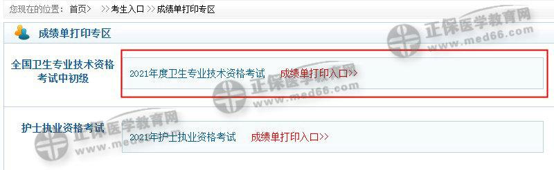 提醒!四川省所有21主管护师考生记得下载2021主管护师成绩单!