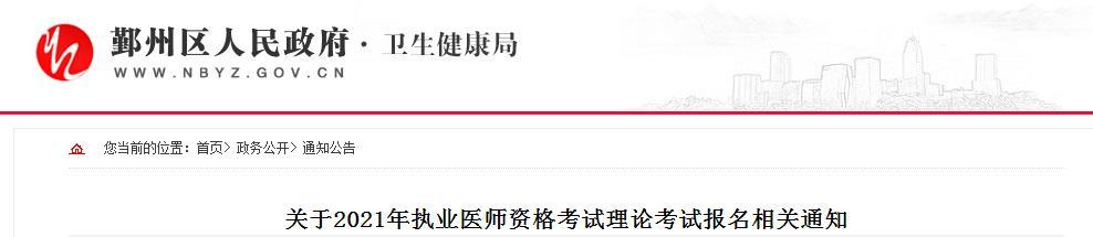 【新】浙江鄞州區2021年口腔助理醫師綜合筆試繳費通知
