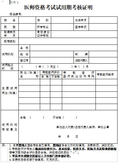 21年浙江省《醫師資格考試試用期考核證明》下載地址