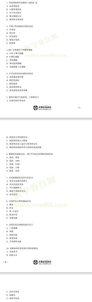 2021年中医执业医师《传染病学》考前测试(1-10)