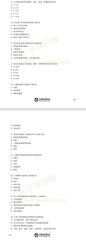 中医执业医师《传染病学》考前集训(11-20)