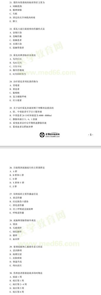 国家中医执业医师综合笔试考前测试《传染病学》21-30