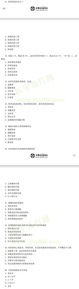 【实战模考】中医执业医师《传染病学》考前集训(31-40)
