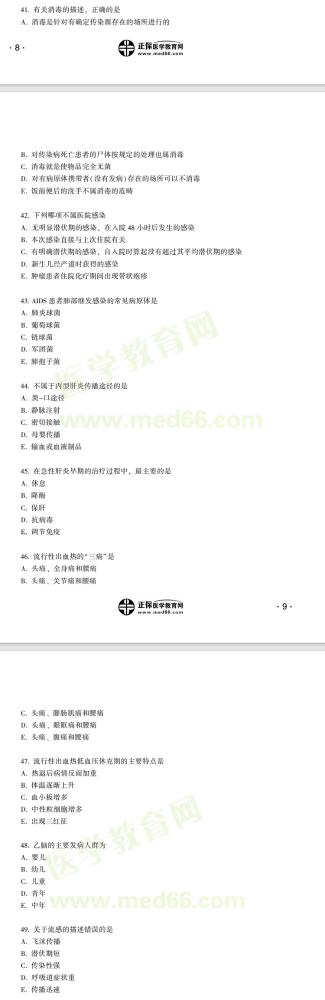 考前集训|中医执业医师综合笔试《传染病学》(41-50)