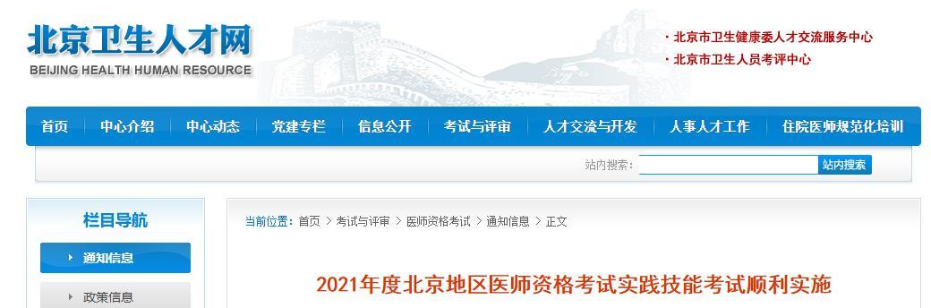 【8300+考生】21年北京地区医师资格考试实践技能考试