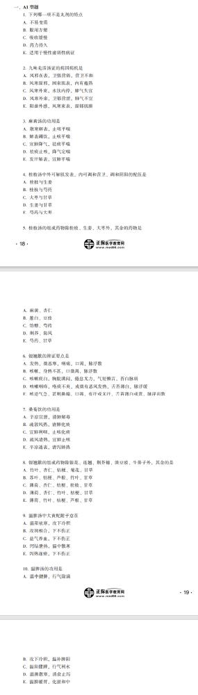 2021年中医执业医师综合笔试考前测评《方剂学》(1-10)