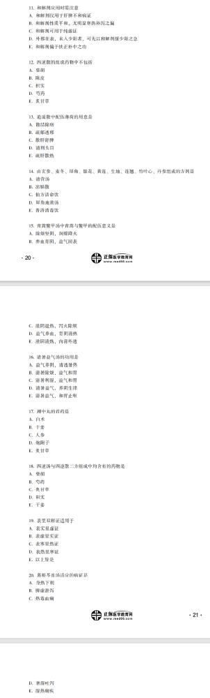 国家中医执业医师《方剂学》常考例题(11-20)