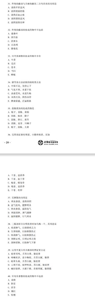 中医执业医师资格考试笔试《方剂学》考前测试(31-40)