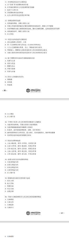 国家2021年中医执业医师《医学伦理学》笔试测试题(11-20)