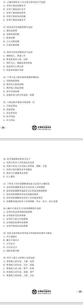国家中医执业医师考前测试《医学伦理学》(21-30)