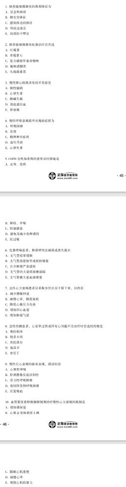 中医执业医师2021笔试考前测试《内科学》(1-10)