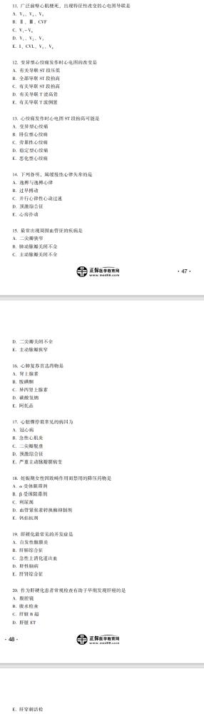 """2021年国家中医执业医师笔试""""西医内科学""""考前刷题(11-20)"""