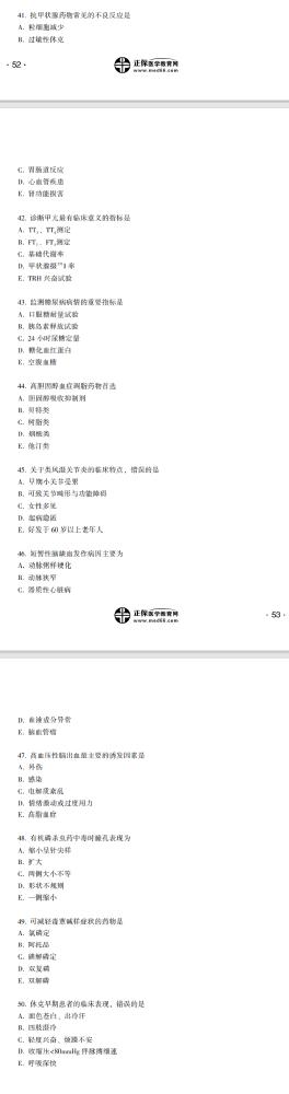 """2021年中医执业医师资格证考前刷题""""西医内科学""""(41-50)"""