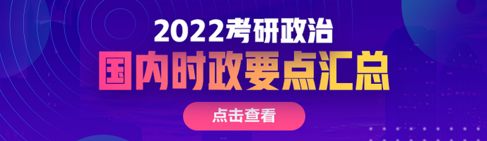 2022考研政治国内时政要点大汇总(更新中.....)