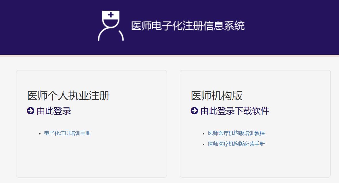 医师电子化注册信息系统个人端登录地址