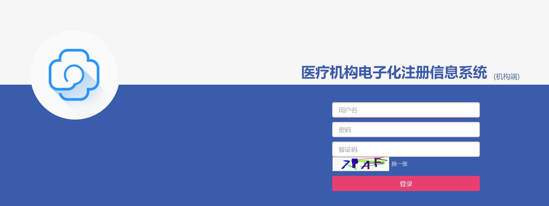 医疗机构电子化注册信息系统 (机构端)入口