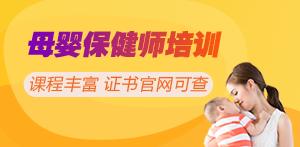 母婴保健师网络课程震撼来袭!