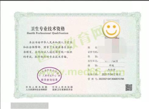 卫生资格考试电子证书