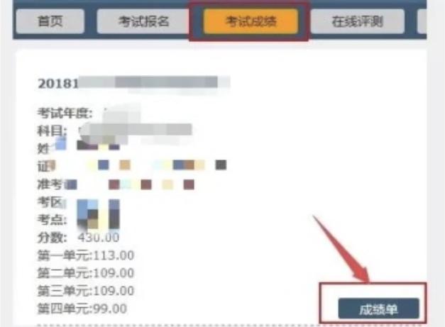 2021年口腔执业医师医学综合笔试查分系统入口
