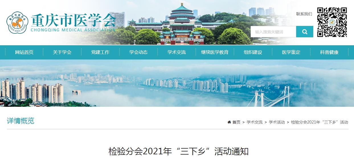 """重慶市醫學會檢驗分會關于2021年""""三下鄉""""活動的通知"""