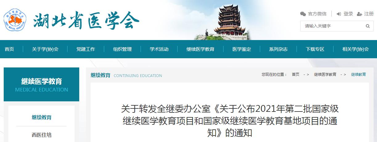 湖北省2021年第二批國家級繼續醫學教育項目及基地項目公布