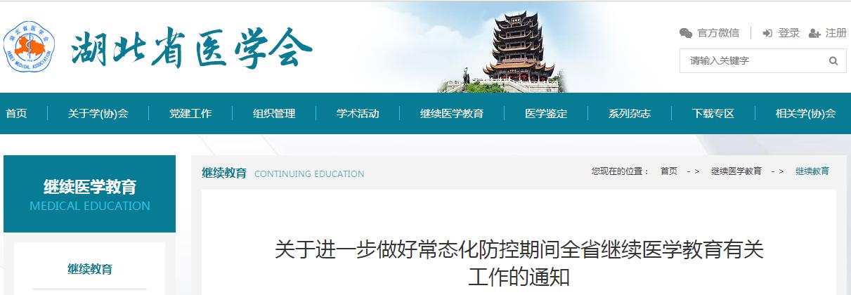 關于進一步做好常態化防控期間湖北省繼續醫學教育有關工作的通知