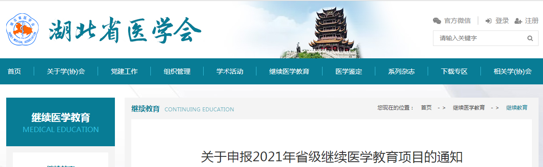關于申報2021年湖北省省級繼續醫學教育項目的通知