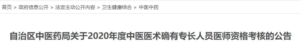 广西2020年度中医医术确有专长人员医师资格考核公告