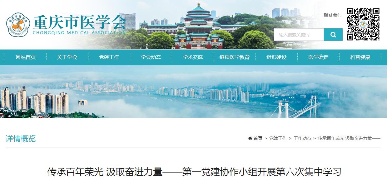 重慶市衛生健康行業第一黨建協作小組開展第六次集中學習