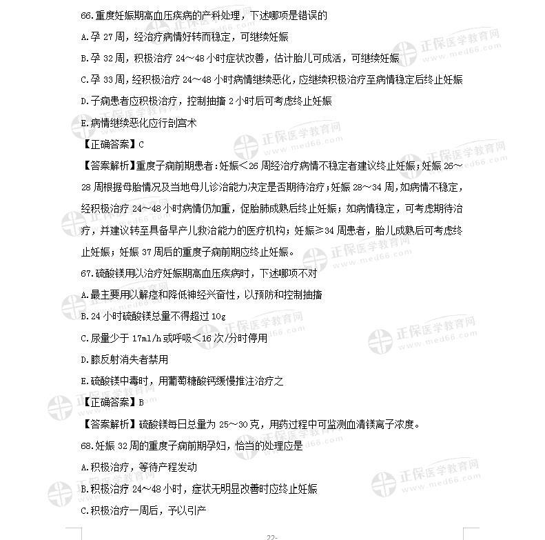 2021年口腔执业医师医学综合笔试考前精选特训题(七)