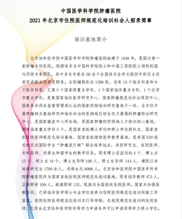 【北京】2021年中国医学科学院肿瘤医院住院医师规范化培训招生8人简章
